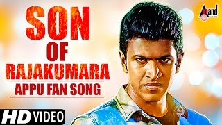 SON OF RAJAKUMARA | Power Star Puneeth Rajkumar Fans Song 2017 | William Druth | Chandan V.Kumar
