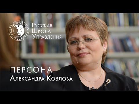 Коммуникации в управлении. Интервью с Александрой Козловой