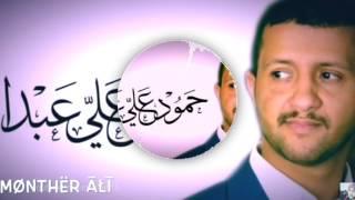 حمود السمه - هددتني عترحلك مقلع ياحبيبي مقلع