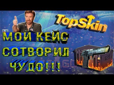 "Открытие кейсов на TopSkin.Net | Мой кейс | ""Надежда умирает последней"" )"