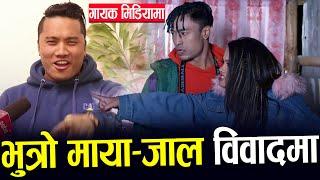 भुत्रो मायाजाल विवादमा आएपछि गायक पवन मिडियामा-गित हटाउन दबाब? Pawan Rana | Preeti Aale | Aaha TV
