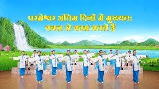 Hindi Christian Dance Video | परमेश्वर अंतिम दिनों में मुख्यत वचन से काम करते हैं | The Word of God Has Reigned on Earth