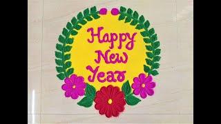 Easy Happy New Year 2020 Rangoli Design New Year 2020 Kolam Happy New Year 2020 Muggu