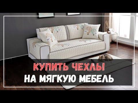Купить в пензе чехлы на мягкую мебель