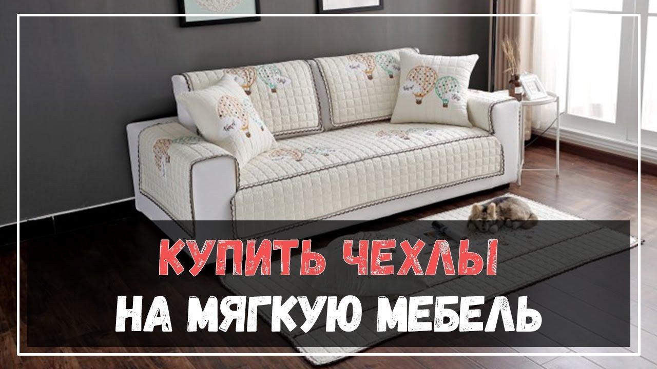 Купить в пензе чехлы на мягкую мебель - YouTube