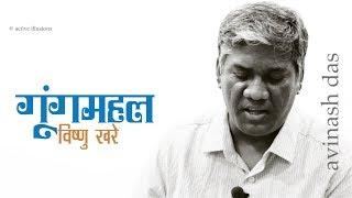 हिन्दी कविता : Vishnu Khare : Goongmahal : Avinash Das In Hindi Studio With Manish Gupta