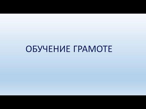 Видео уроки для дошкольников по обучению грамоте