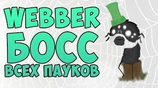 DONT STARVE ВЕББЕР БОСС ВСЕХ ПАУКОВ
