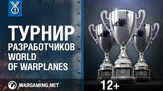 Внутренний турнир разработчиков. World of Warplanes