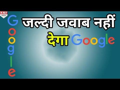 Google ने बंद किया...