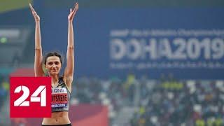 Россияне выиграли шесть медалей на чемпионате мира по легкой атлетике - Россия 24
