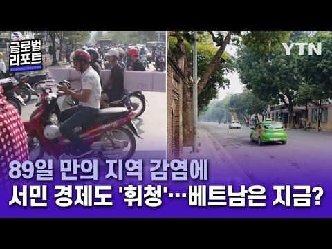 89일 만의 지역 감염에 서민 경제도 '휘청'…베트남은 지금? [글로벌 리포트] / YTN korean