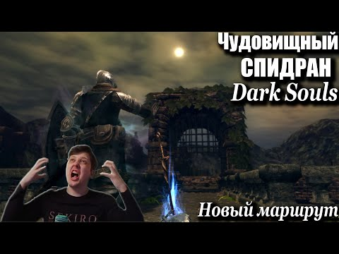 Тяжелейший спидран Dark
