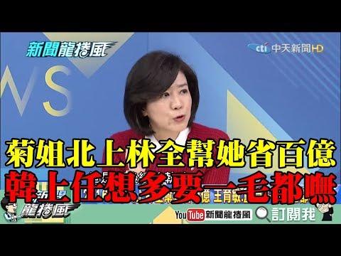 【精彩】2016菊姐北上林全幫她省百億 韓國瑜上任想多要一毛都嘸!
