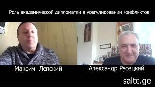 03.08.2020   20:00 - Наука и инновацииМеждународный телесимпозиум