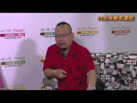 上官師傅12生肖猴年運程2016 - 狗年
