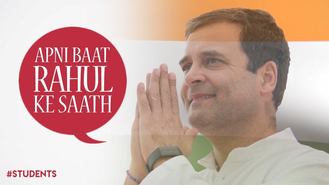 Apni Baat Rahul Ke Saath   अपनी बात राहुल के साथ