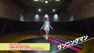 【ジャンピー】スターライトステージ ランニングマン