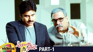 Attarintiki Daredi Telugu Full Movie | Pawan Kalyan | Samantha | Pranitha | DSP | Trivikram | Part 1
