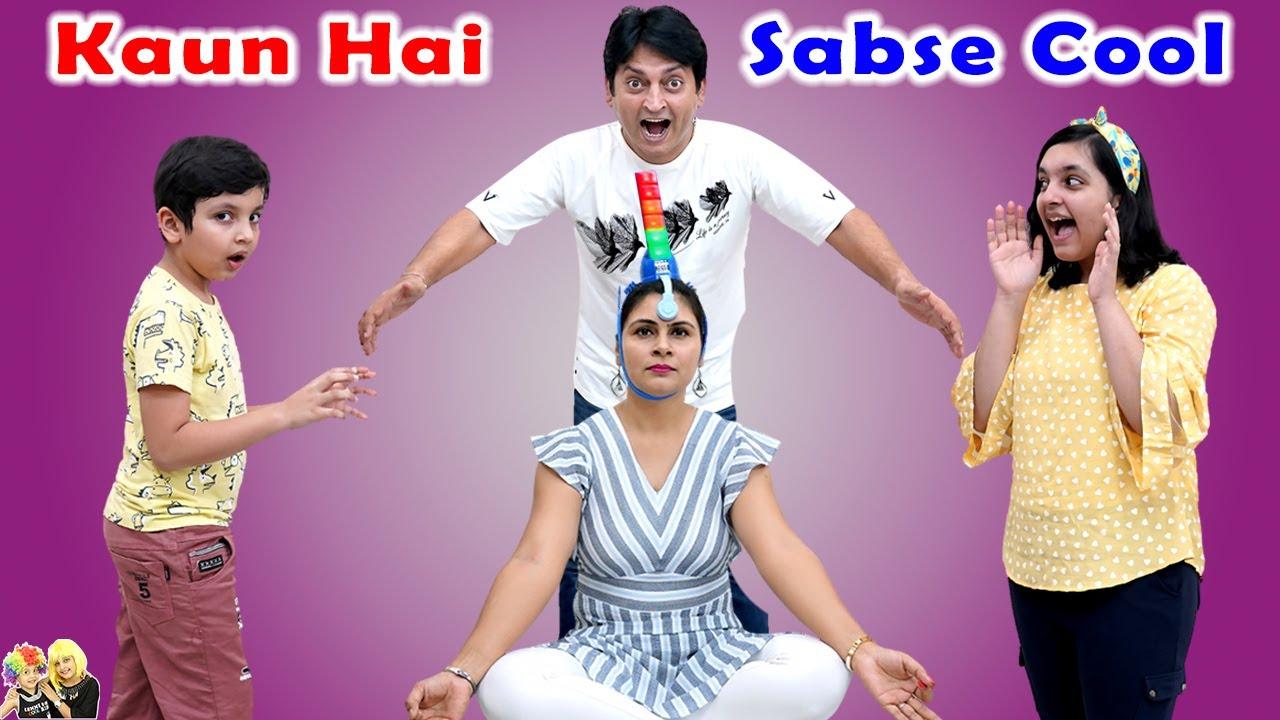 KAUN HAI SABSE COOL CHALLENGE   Comedy Family Challenge   Aayu and Pihu Show