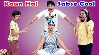 KAUN HAI SABSE COOL CHALLENGE | Comedy Family Challenge | Aayu and Pihu Show