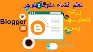 Blogger Tutorial   كيفية إنشاء مدونة على بلوجر1