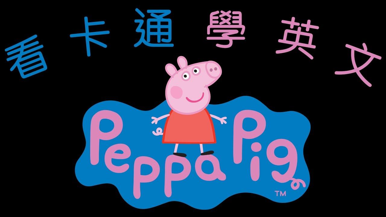 2017 看卡通學英文 Peppa Pig 佩佩豬 看牙醫 粉紅豬小妹 中英雙字幕