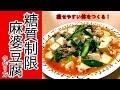【痩せやすい体をつくる!】フライパン1つで、糖質制限麻婆豆腐の作り方