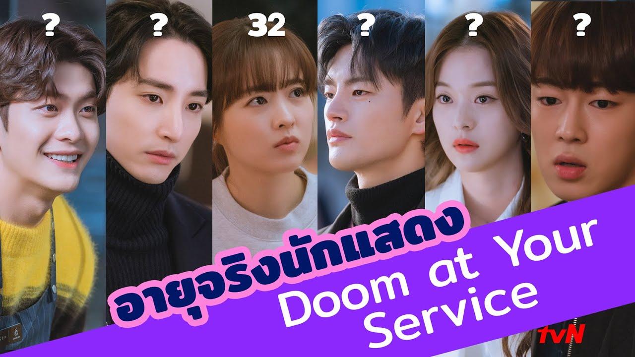 อายุจริงของนักแสดง Doom at Your Service