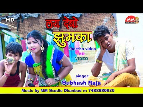 Khortha Video Song New # HD # Lay Debo Jhumka # Nagpuri Hd Video Song