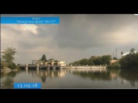 ТРК ВіККА: Екопроблему корсунської Росі планують вирішувати на міжобласному рівні