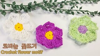 eng)코바늘 꽃뜨기, 레이스실로 예쁜입체꽃만들기, C…