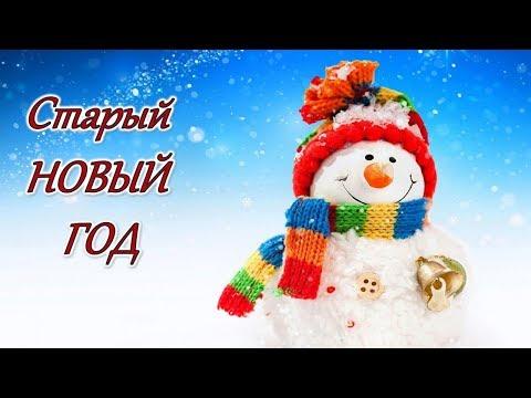 Старый Новый Год.Видео поздравление со Старым Новым Годом.Музыкальная видео открытка
