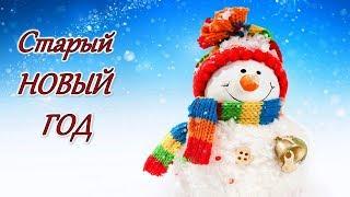 Поздравление со СТАРЫМ Новым годом 2019
