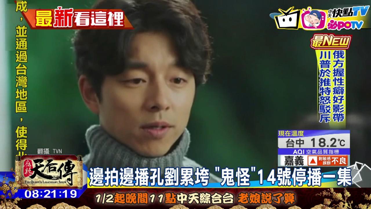 20170112中天新聞邊拍邊播孔劉累...