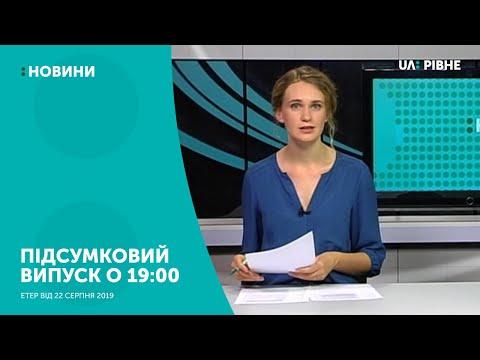 Телеканал UA: Рівне: 22.08.2019. Новини. 19:00