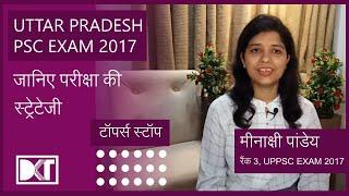 Rank 3 Uttar Pradesh PCS 2017 Meenakshi shares her strategy | उत्तर प्रदेश पब्लिक सर्विस कमीशन