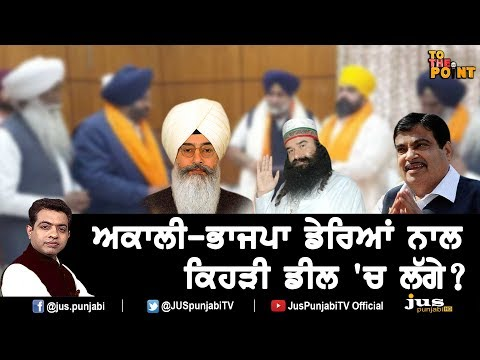 SAD-BJP making which Deal with Deras ? || To The Point || KP Singh || Jus Punjabi