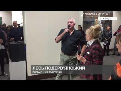 Громадське. Волинь (Hromadske. Volyn): Подерв'янський-художник у Луцьку презентував свої картини