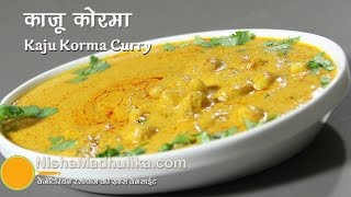 Kaju korma recipe - Korma with Cashew Nuts Recipe
