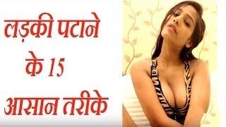 Video Ladki Patane Ke Tarike Hindi Me | Ladki Kaise Pataye | लड़की पटाने के तरीके in Hindi download MP3, 3GP, MP4, WEBM, AVI, FLV Agustus 2018