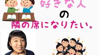 席替え必勝法 thumbnail