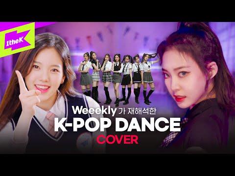 [4K] 데뷔 직전 트와이스 세븐틴 재해석한 걸그룹 | Weeekly(위클리) | TWICE SEVENTEEN | K-POP Dance Cover | STAGE BREAK