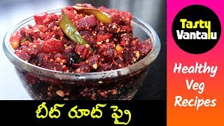 Beetroot fry Recipe in Telugu - Healthy Betroot fry by Tasty Vantalu