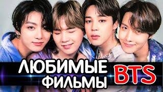 Любимые фильмы BTS | Что смотрят участники BTS | Лучшие фильмы ТОП 40
