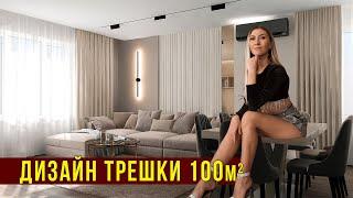 ДИЗАЙН нашей Трешки 100м² - Полный ОБЗОР, ОЦЕНИТЕ ИНТЕРЬЕР! Современный СТИЛЬ! 3d-визуализация