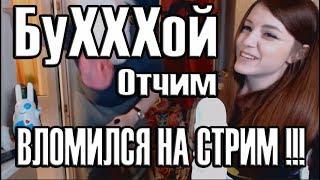 Olyasha | БУХОЙ ОТЧИМ ВЛОМИЛСЯ НА СТРИМ!!!