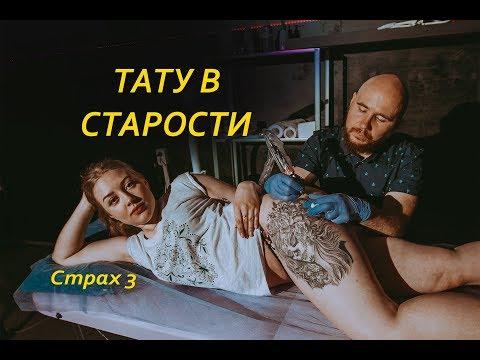 ОМЕРЗИТЕЛЬНАЯ семерка страхов в ТАТУ. Страх 3. ТАТУИРОВКИ В СТАРОСТИ. Мастер Павел Вятчанинов.