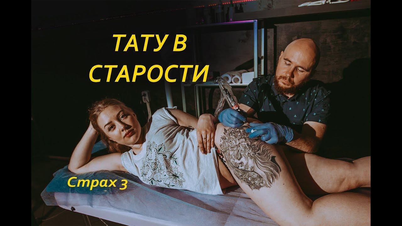 омерзительная семерка страхов в тату страх 3 татуировки в старости мастер павел вятчанинов