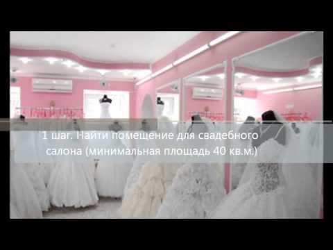 Бизнес идея   как открыть свадебный салон 1